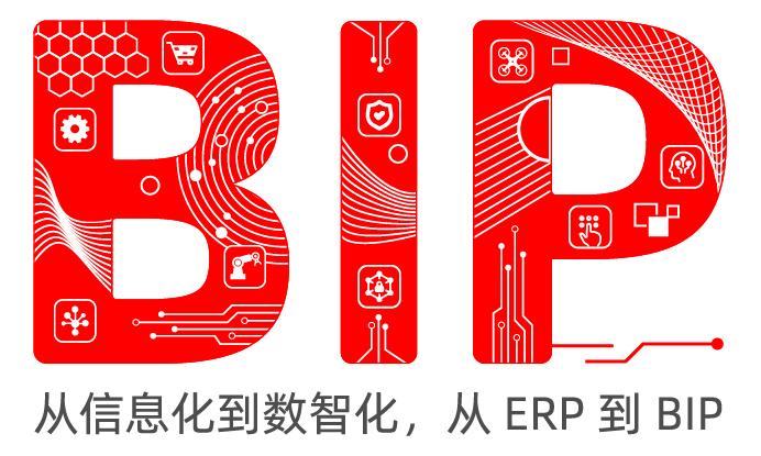 企业数智化浪潮下,用友BIP、阿里云、SAP们共下一盘生态大棋