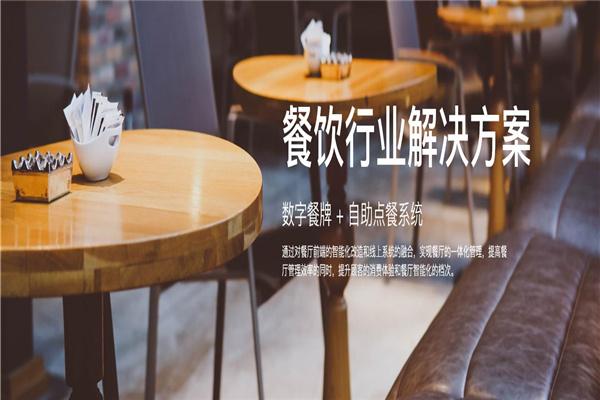 微小程科普|智慧数字经营助餐饮行业存量