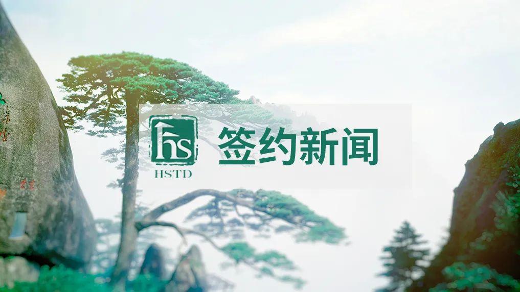 黄山旅游选择泛微OA