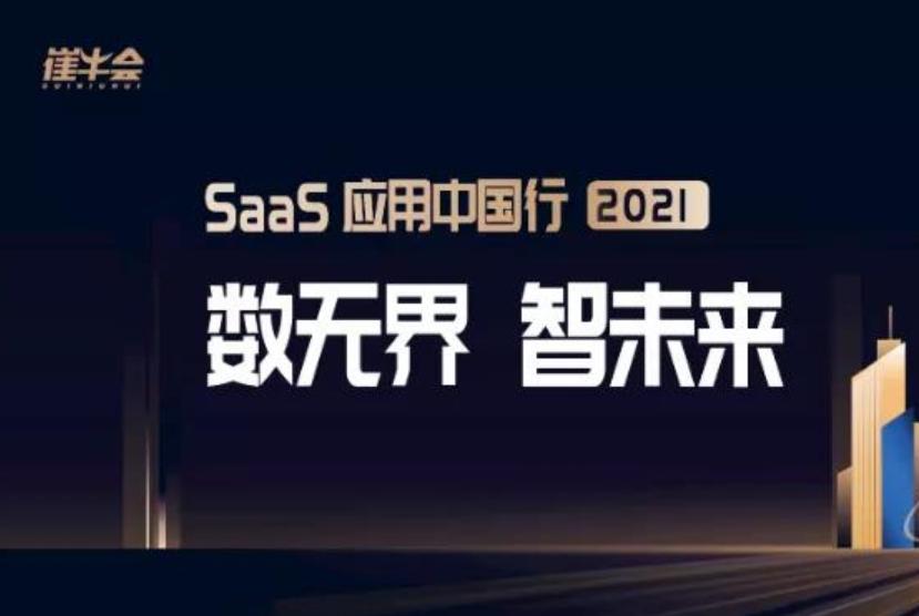 数无界·智未来,「SaaS 应用中国行」苏州启幕