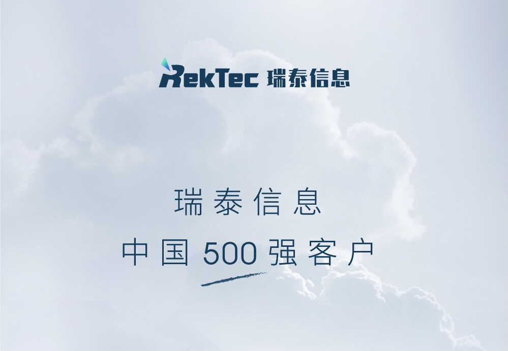 祝贺!2021中国企业500强发布,瑞泰信息近40家客户上榜!