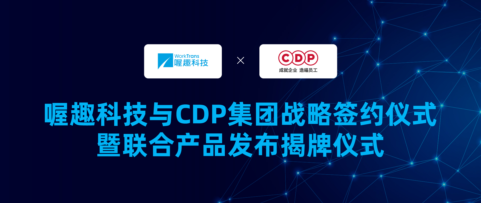 喔趣科技与CDP集团达成战略合作,加速企业数字化变革及组织人效与员工体验双升