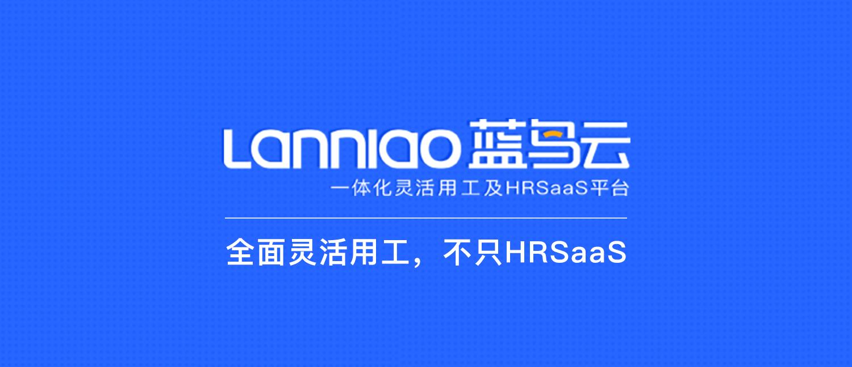 客户案例 | 深圳鹏瑞莱佛士酒店选择蓝鸟云,全面启动用工数字化之旅!