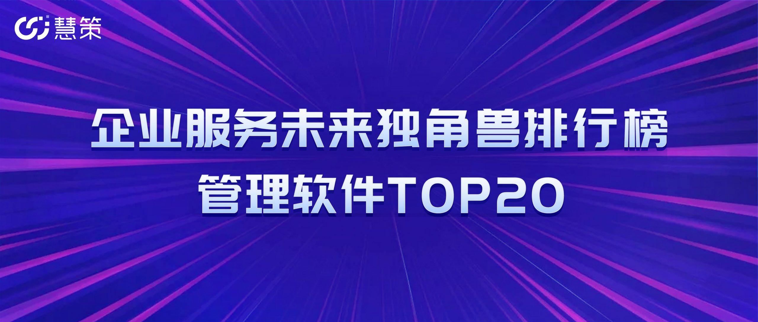 """铅笔道真榜2021发布,慧策荣膺""""企业服务未来独角兽排行榜管理软件TOP20"""""""