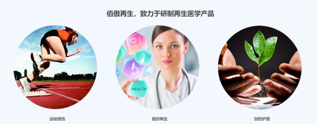 再生医学新锐陕西佰傲举办SRM项目启动会,携手甄云科技构建数字化采购新模式