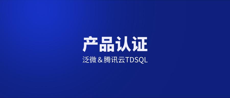 泛微与腾讯云TDSQL完成互认证,助力金融行业实现高效的协同办公