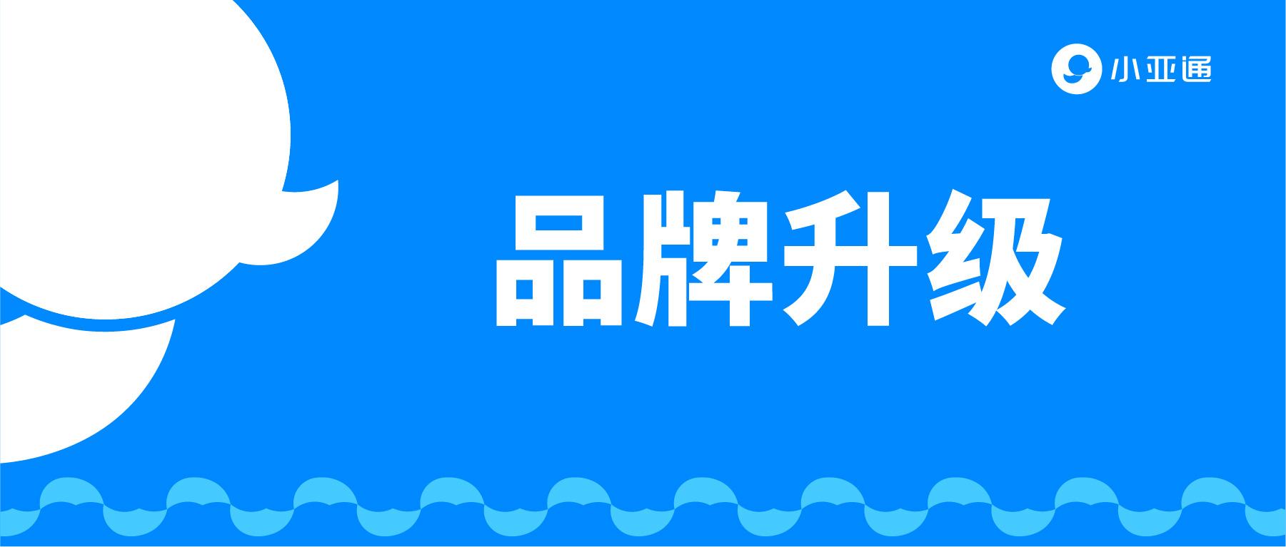 """陈一锴:小亚通正式升级为""""ERP+""""新电商服务商"""