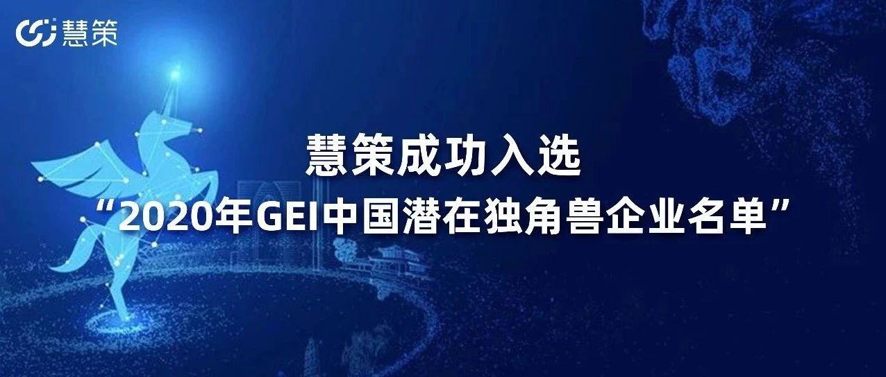"""未来可期,慧策入选""""2020年中国潜在独角兽企业榜单"""""""