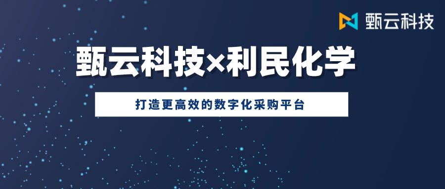 甄云SRM携手利民化学 打造更高效的数字化采购平台