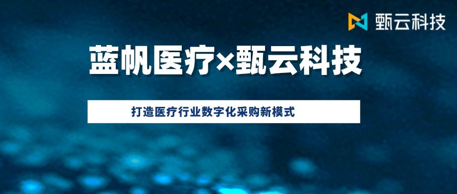 医疗器械龙头企业蓝帆医疗签约甄云科技,打造医疗行业数字化采购新模式