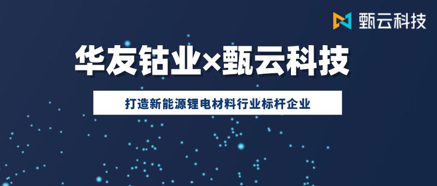 新能源锂电材料领导者华友钴业签约甄云科技 打造更高效的云采购