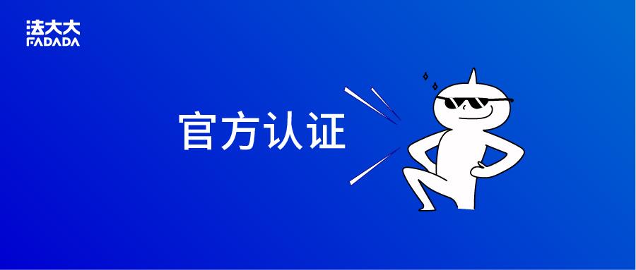 """法大大荣获""""金蝶认证ISV伙伴"""""""