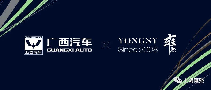 雍熙签约广西汽车集团 打造数字化网站升级