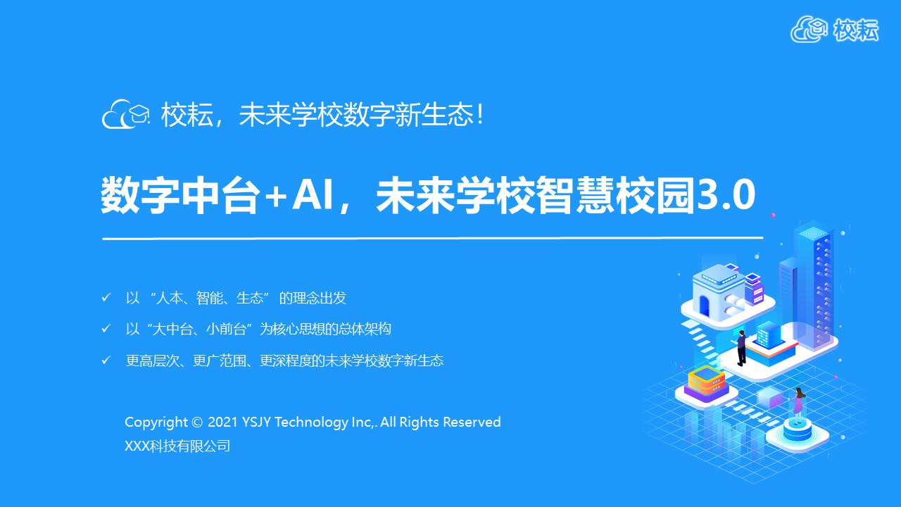 校耘,数字中台+AI – 未来学校智慧校园3.0最佳实践