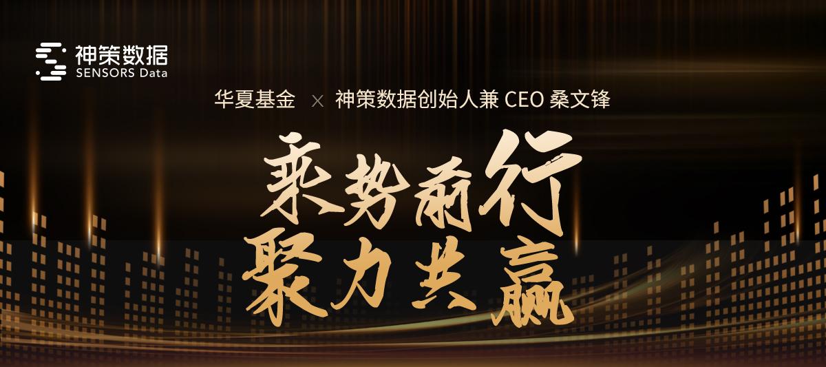 华夏基金专访神策数据创始人兼 CEO 桑文锋,金融科技数字化趋势认知传递