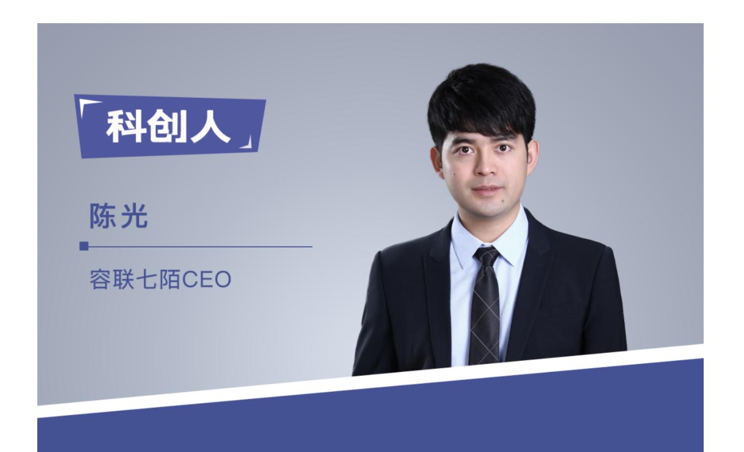 科创人|容联七陌CEO陈光:90后街舞少年的CEO修炼手册