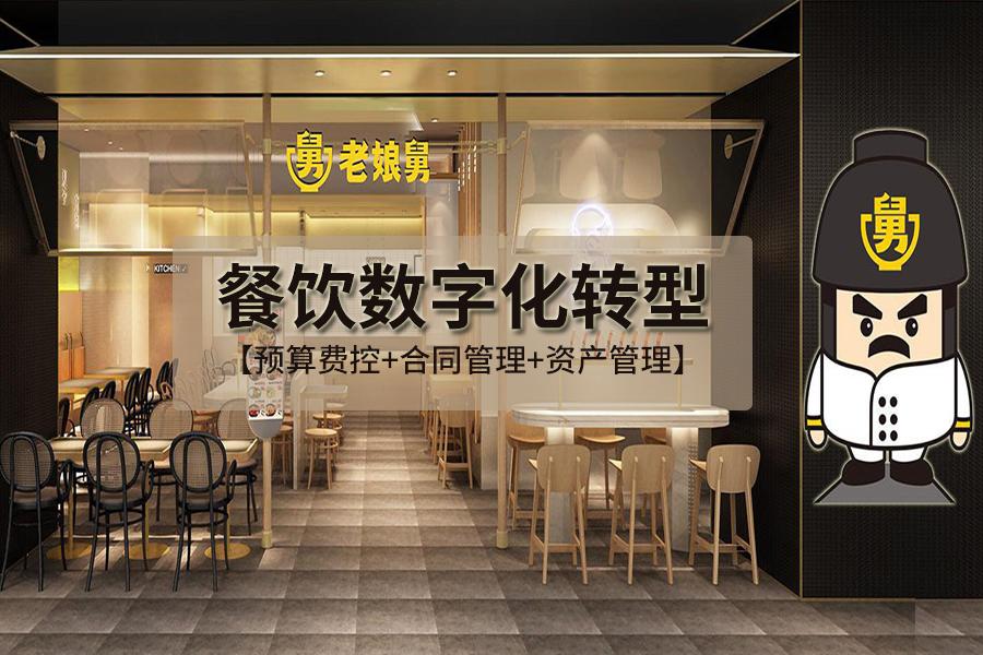 餐饮百强企业:老娘舅全国350+门店用泛微OA统一数字化办公平台