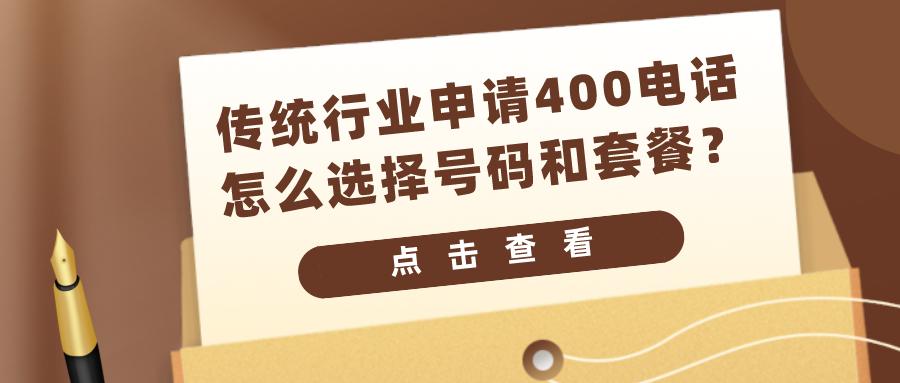 商客通®400电话3月签约融创、万科、太平鸟3家上市公司