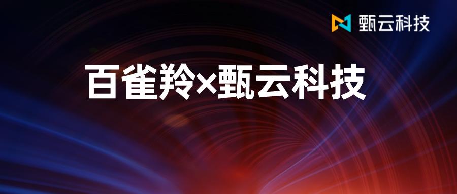 国货护肤领导品牌百雀羚再度携手甄云科技,升级数字化采购管理体系