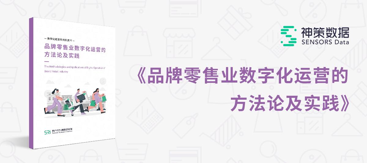 神策数据《品牌零售业数字化运营的方法论及实践》白皮书重磅发布!