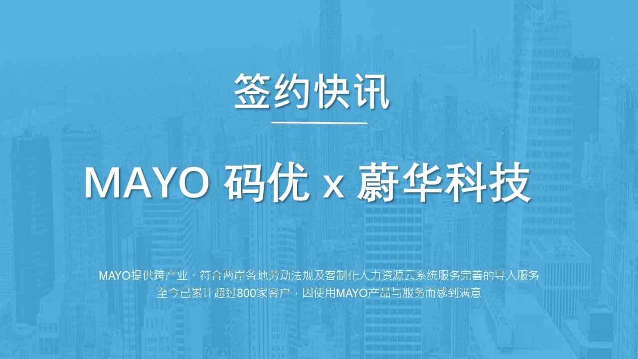 MAYO码优签约蔚华科技 助力制造业高效管理两岸工厂自助排班管理