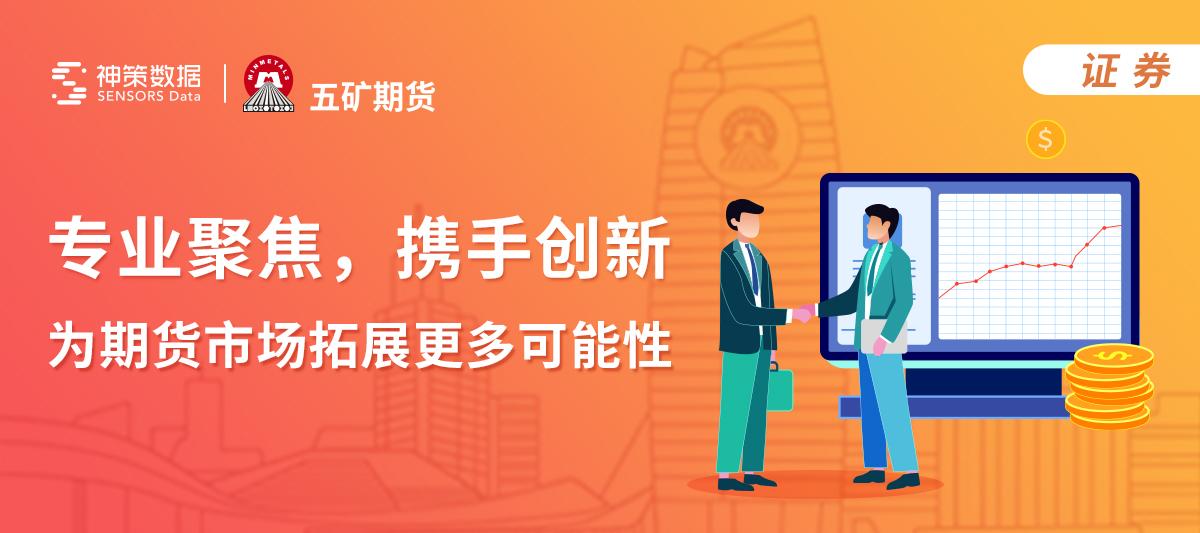 五矿期货携手神策数据,深耕数字化 5 大应用,加速金融科技创新增长
