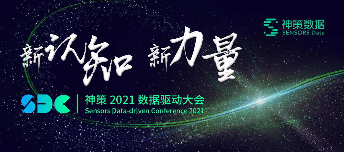 神策 2021 数据驱动大会,科特勒、桑文锋等发出营销未来之强音