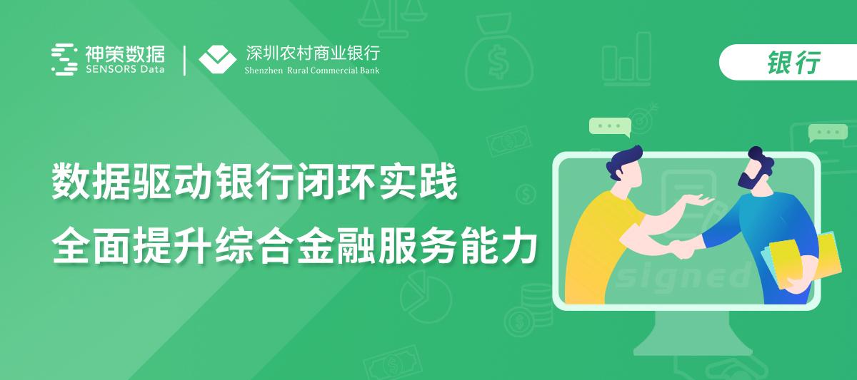 深圳农商银行签约神策数据,SDAF 闭环赋能数字化运营