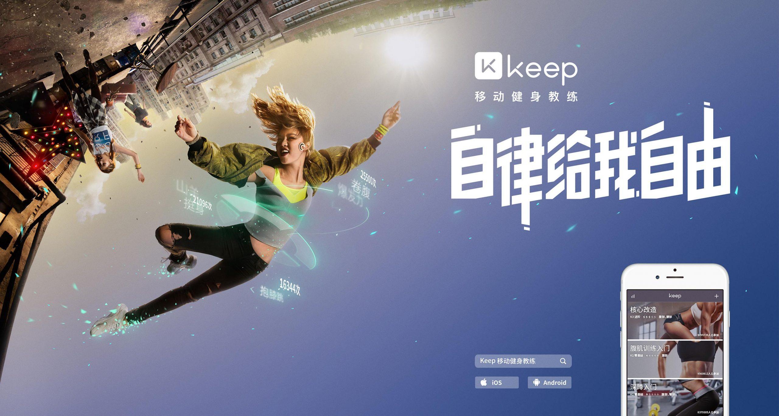 """Keep携手瑞云服务云,""""云""""端服务让运动更自由"""