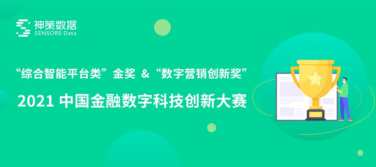 中国金融数字科技创新大赛丨神策数据客户——深圳农商银行、昆山农商银行斩获「双奖」
