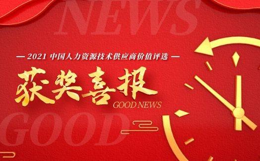 """朗新天霁荣获 """"2021 中国人力资源技术供应商价值大奖"""""""