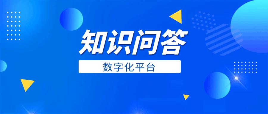 九江钢铁携手泛微打造数字化知识问答培训平台
