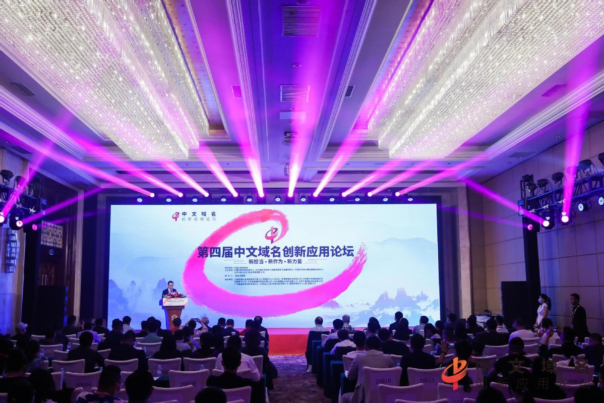 万商云集斩获第四届中文域名创新应用论坛金牌注册服务商