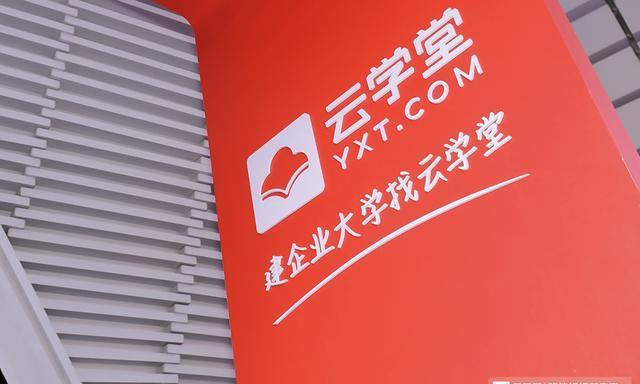牛透社首发 | 云学堂完成E2轮融资 投后估值超10亿美元