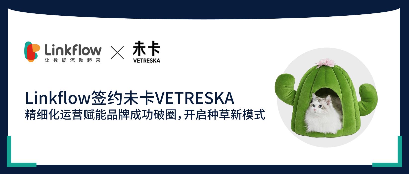 Linkflow签约未卡VETRESKA,精细化运营赋能品牌成功破圈,开启种草新模式