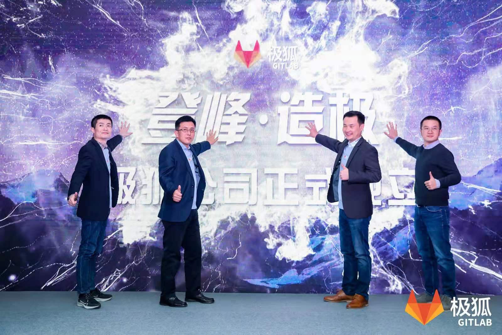 极狐成立即获亿元融资, GitLab与红杉宽带、高成资本联手打造中国开源DevOps平台