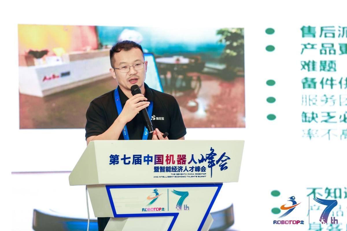 售后宝发布《机器人产业数字化洞察》报告, 2021机峰会上获热捧