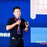 中国信通院徐恩庆:数字化从概念阶段走向落地实操阶段