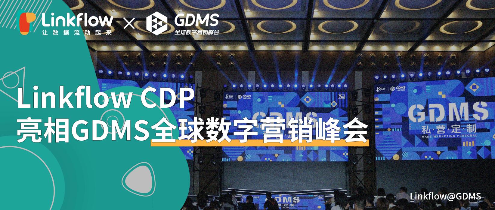 Linkflow CDP亮相GDMS全球数字营销峰会