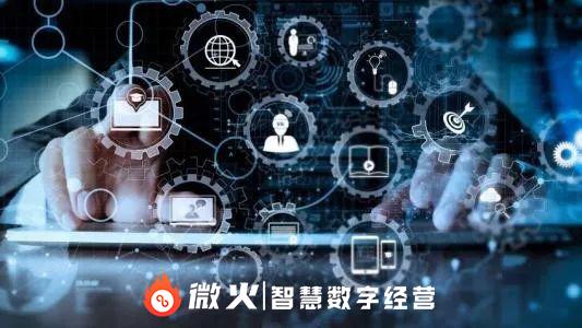数字化智慧经营解决实体企业发展困难,转型势在必行