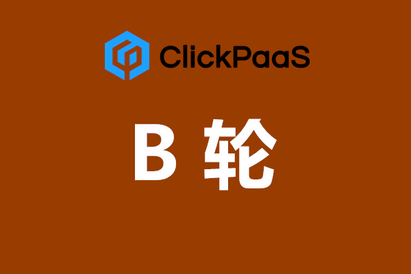 ClickPaaS完成B轮融资,加速构建生态体系