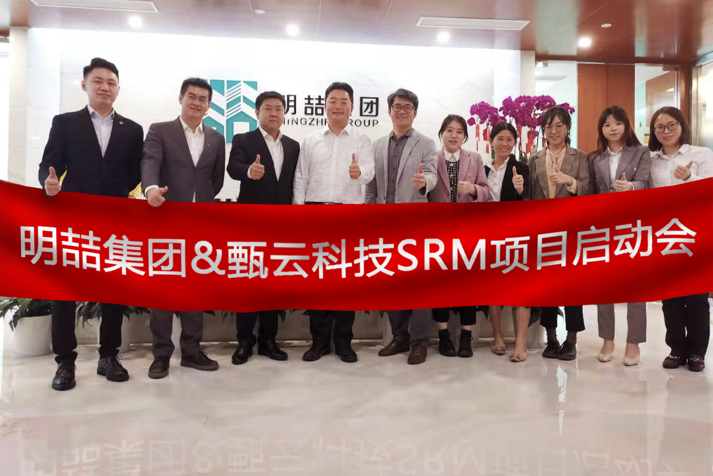 甄云科技签约明喆集团,助力机构物管巨头采购数字化转型
