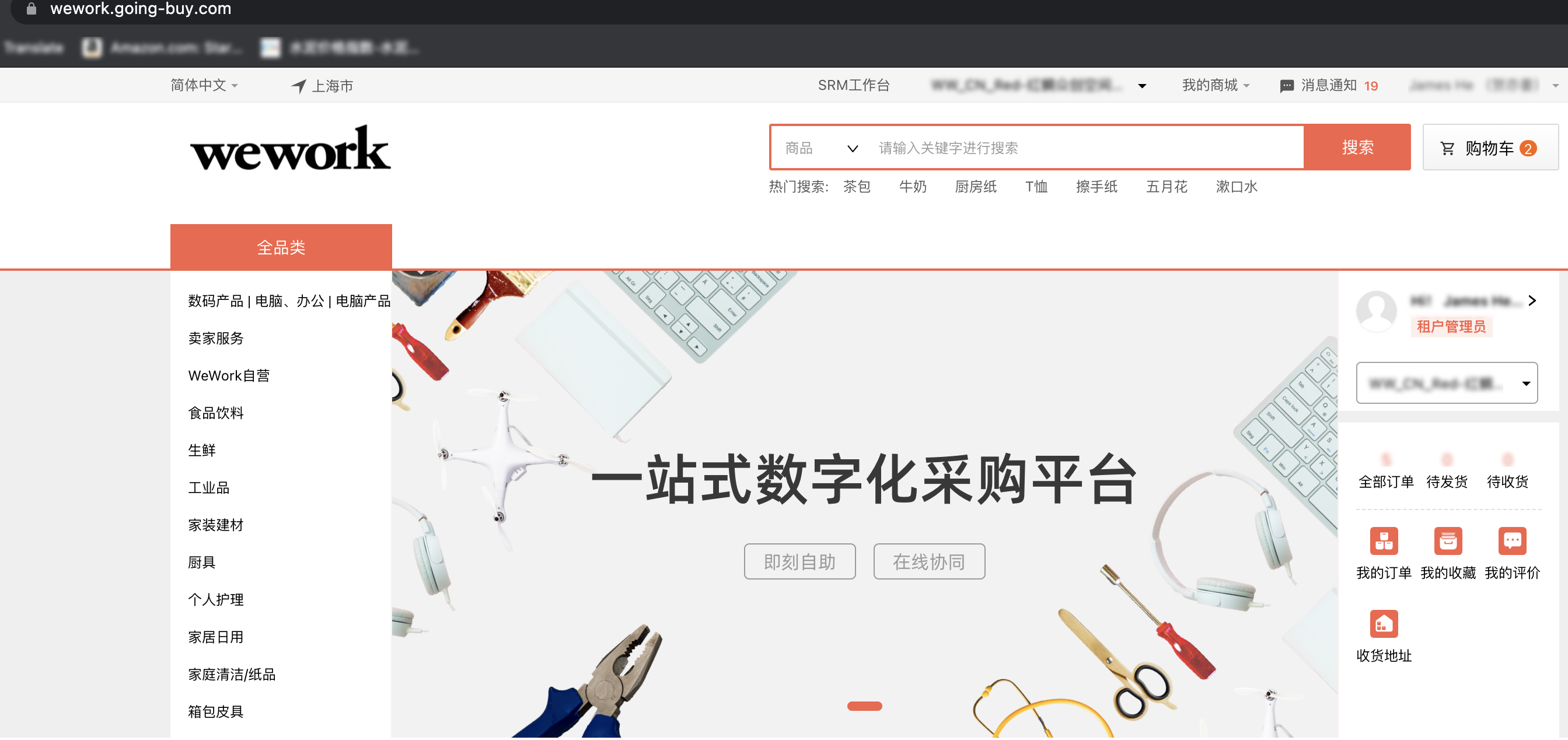 WeWork企业商城成功上线,甄云&京东助力打造办公空间服务平台领域企业标杆