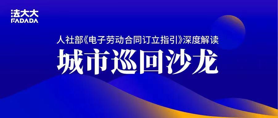 人社部新政研讨:《电子劳动合同订立指引》深度解读沙龙
