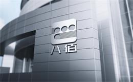 深圳市八佰数字信息科技有限公司简介