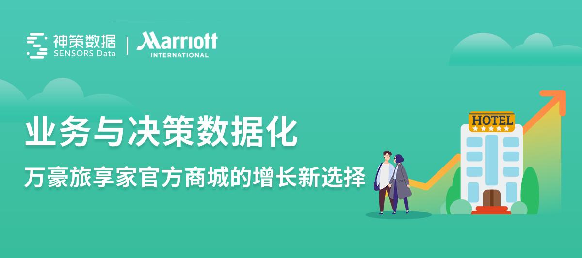 万豪旅享家官方商城携手神策数据,数字化礼遇更高质量的用户体验