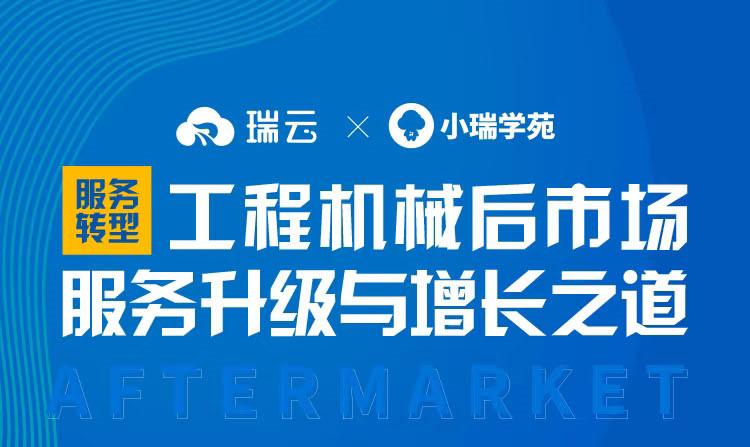 对话工程机械后市场专家叶京生:后市场究竟是不是伪命题?|瑞云服务云