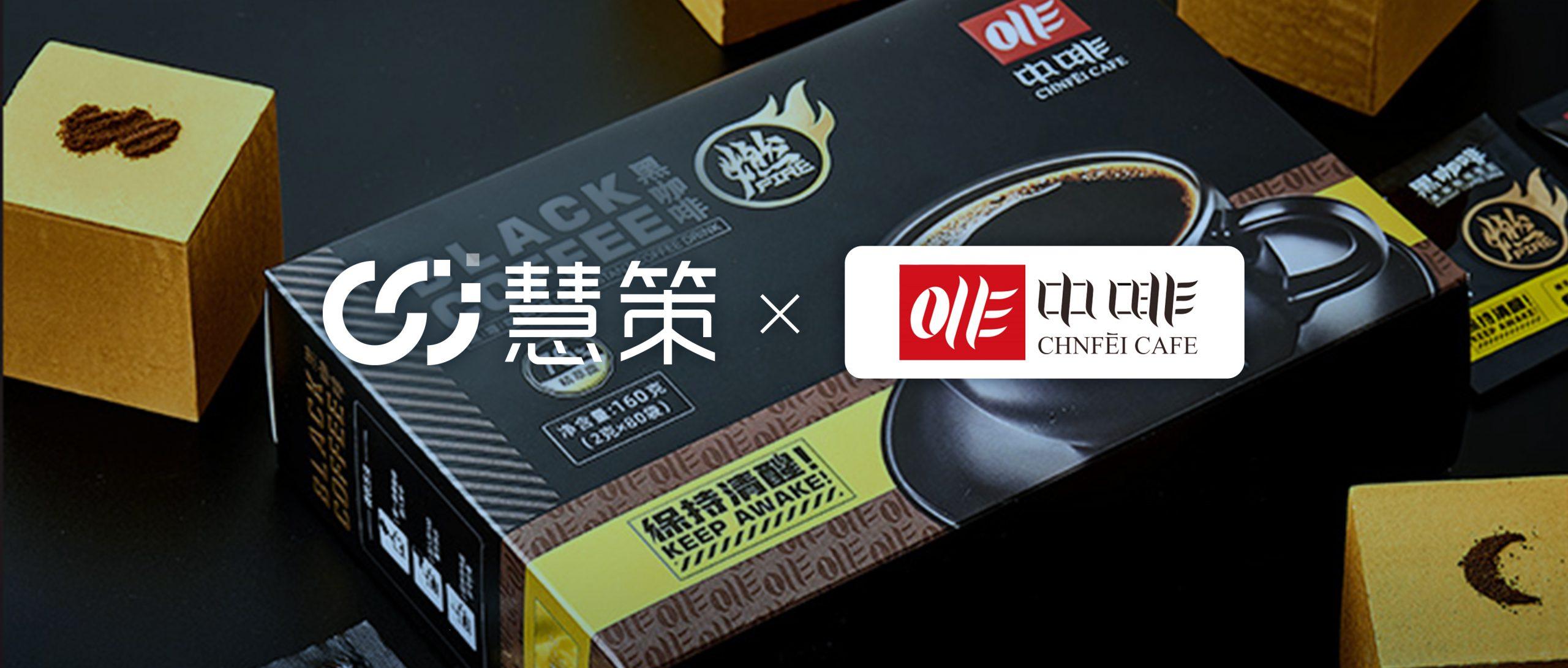 国产咖啡天猫销量第一背后,旺店通ERP+ WMS为中啡咖啡后端护航