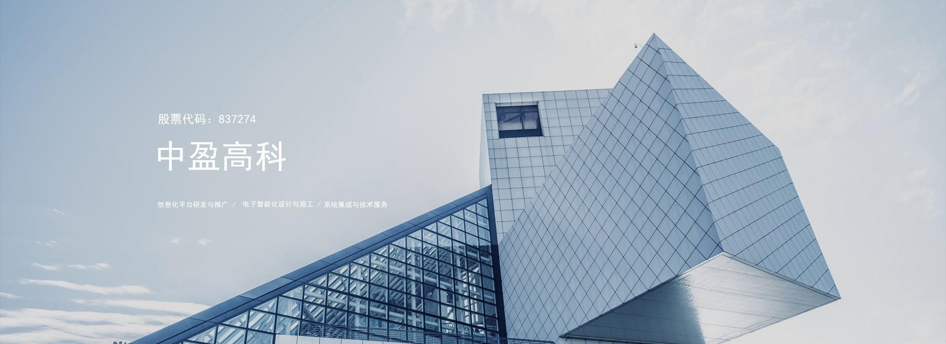 【首信软件】签约中盈高科,助力其打造工程项目全生命周期信息化管理平台
