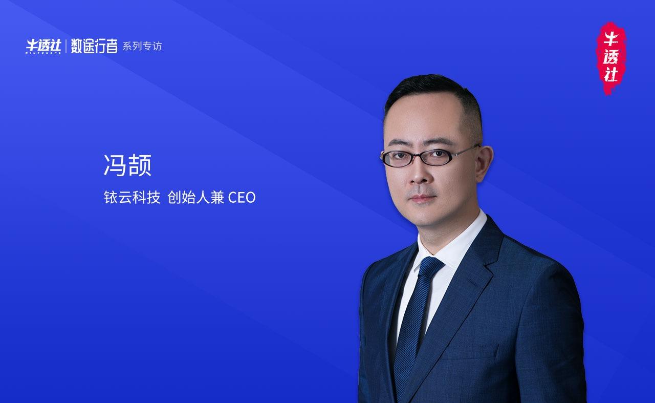 数途行者 | 铱云创始人冯颉:要为商品流通领域企业提供全渠道 SaaS+ 服务